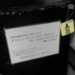 Botanical Beverage Works 田口さんと明日、何を飲むか考える会